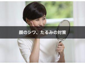 kaonosiwa,tarumi,taisaku