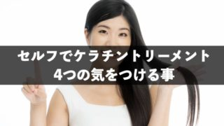 keratintori-tomentokiwotukerukoto
