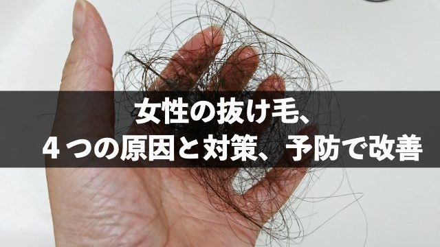 female-hair-loss-four-causes.countermeasures