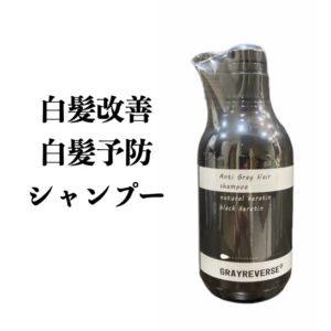 grayreverse shampoo