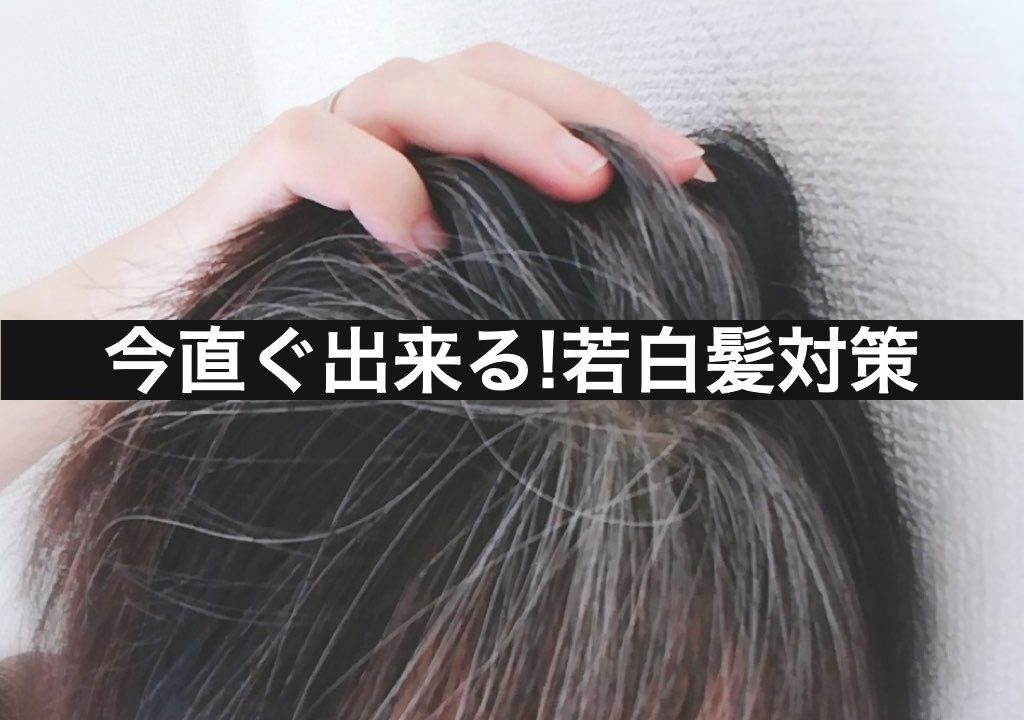 young white hair countermeasures
